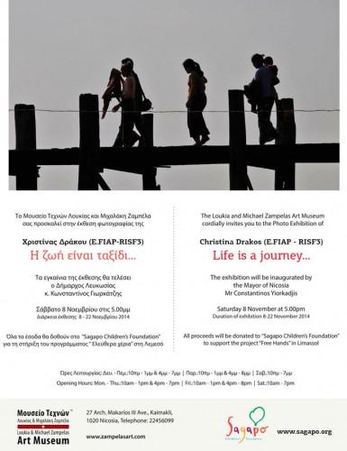 poster-life-artmuseum